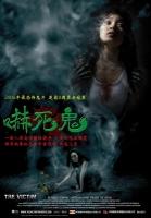 [泰] 嚇死鬼 (The Victim) (2006) [台版字幕]