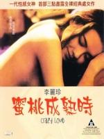 [中] 蜜桃成熟時 (Crazy Love) (1993)