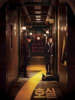 [韓] 屍蹤7號房 (Room No. 7) (2017)[台版字幕]