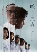 [台] 噬罪者 (Hate The Sin  Love The Sinner) (2019) [台版字幕]
