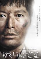 [韓] 私刑制裁/彷徨之刃 (Broken) (2014) [台版字幕]