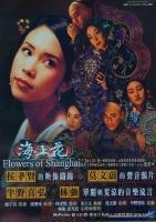 [中] 海上花 (Hai shang hua) (1998) [搶鮮版]