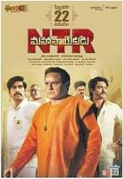 [印] NTR-一個偉大的領袖 (N.T.R - Mahanayakudu) (2019) [搶鮮版]