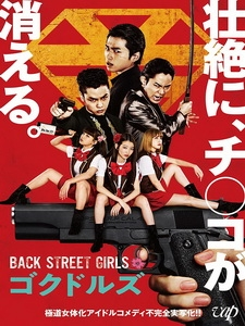 [日] 後街女孩電影版 (Back Street Girls - Gokudols) (2019)