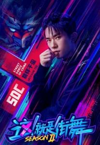 [中] 這 就是街舞 第二季 (Street Dance Of China 2) (2019)[Disc 1/2]