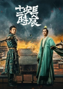 [中] 長安十二時辰 (The Longest Day In Chang an) (2019) [Disc 3/4] [台版字幕]