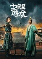 [中] 長安十二時辰 (The Longest Day In Chang an) (2019) [Disc 1/4][台版字幕]