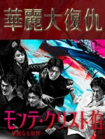 [日] 基督山伯爵/華麗大復仇 (Monte Cristo Haku) (2018)