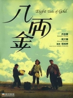 [中] 八兩金 (Eight Taels of Gold) (1989)