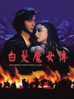 [中] 白髮魔女傳 (The Bride With White Hair) (1993)