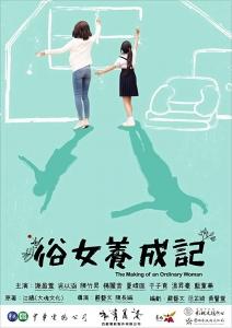 [台] 俗女養成記 (The Making of An Ordinary Woman) (2019) [台版字幕]
