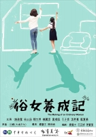 [台] 俗女養成記 (The Making of An Ordinary Woman) (2019) [台版字幕]