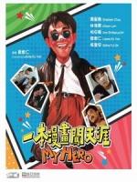[中] 一本漫畫闖天涯 (My Hero) (1990)