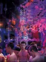 [中] 紅樓夢 (The Story of the Stone) (2018)[台版]