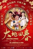 [新] 大地回春 (Amazing Spring) (2019) [搶鮮版]