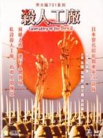 [中] 黑太陽731續集 - 殺人工廠 (Maruta 2 - Laboratory of the Devil) (1992)[台版]