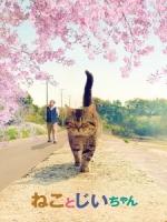 [日] 爺爺與喵 (Island of Cats) (2019)[台版字幕]