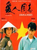 [中] 愛人同志 (Stars and Roses) (1989)