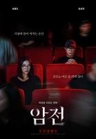 [韓] 鬼片-即將上映 (Warning: Do Not Play) (2019) [搶鮮版]