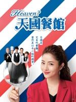 [日] 天國餐館/天國餐廳 (Heaven ?) (2019) [台版字幕]