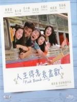 [中] 人生得意衰盡歡 (Pink bomb) (1993)