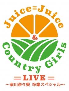 Juice=Juice&カントリー・ガールズ LIVE 梁川卒業(BS-S Juice Juice Country Girls LIVE Yanagawa Sotsugyou)