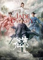 [中] 誅仙 Ⅰ (Jade Dynasty) (2019) [搶鮮版]