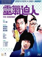 [中] 靈氣迫人 (The Occupant) (1984)