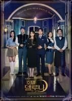 [韓] 德魯納酒店/月之酒店 (Hotel Del Luna) (2019)  [Disc 1/2]