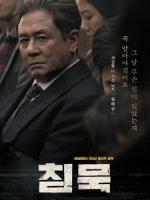 [韓] 沉默的目擊者 (Heart Blackened) (2017)[台版字幕]