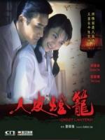 [中] 新人皮燈籠 (Ghost Lantern) (1993)