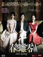 [韓] 裸雕師慾火重生路 (Late Spring) (2014)[台版字幕]