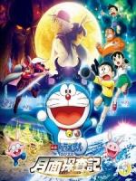 [日] 哆啦A夢 - 大雄的月球探測記 (Doraemon - Nobita s Chronicle of the Moon Exploration) (2019)