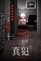 [韓] 真犯 (The Culprit) (2019) [搶鮮版]