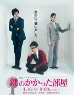 [日] 上鎖的房間 (Kagi no kakatta heya) (2012)
