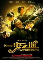 [中] 一步之遙 (Gone With The Bullets) (2014) [搶鮮版]