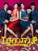 [日] 信用詐欺師 JP (The Confidence Man JP) (2019)[台版字幕]