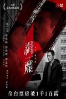 [中] 緝魔 (Deep Evil) (2019) [搶鮮版]
