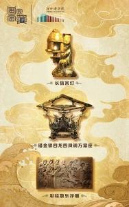 [中] 央視紀錄頻道 國家寶藏 第二季 (CCTV9 National Treasure S02)