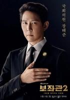 [韓] 輔佐官 2  (Chief of Staff 2) (2019)  [台版字幕]