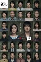 [日] 輪到你了 (It Is Your Turn) (2019) [Disc 2/2] [台版字幕]