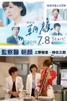 [日] 法醫朝顏 (監察医 朝顔) (2019)