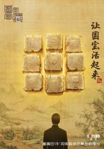 [中] 國家寶藏 第一季 ( National Treasure S01)