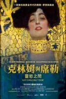 [義]克林姆與席勒-靈慾之間 (Klimt and Schiele - Eros and Psyche) (2018) [搶鮮版]