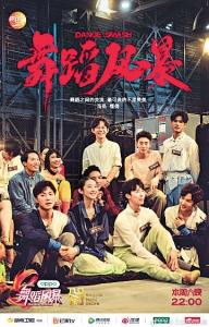舞蹈風暴 Dance Smash (2019)