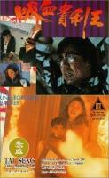 [中] 肉體武器/香港奇案之吸血貴利王 (The Underground Banker) (1994) [搶先版]