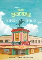 [韓] 很便宜 千里馬超市 (쌉니다 천리마마트) (2019)