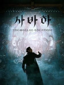 [韓] 娑婆訶 (Sabaha) (2019)[台版字幕]