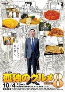 [日] 美食不孤單/孤獨的美食家 第八季 (The Solitary Gourmet S08) (2019) [台版字幕]