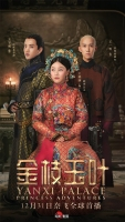 [陸] 延禧攻略2- 金枝玉葉 (Yanxi Palace Princess Adventures) (2019) [台版字幕]